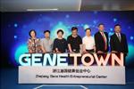 浙江基因健康创业中心(基因小镇)在紫金创业园开园