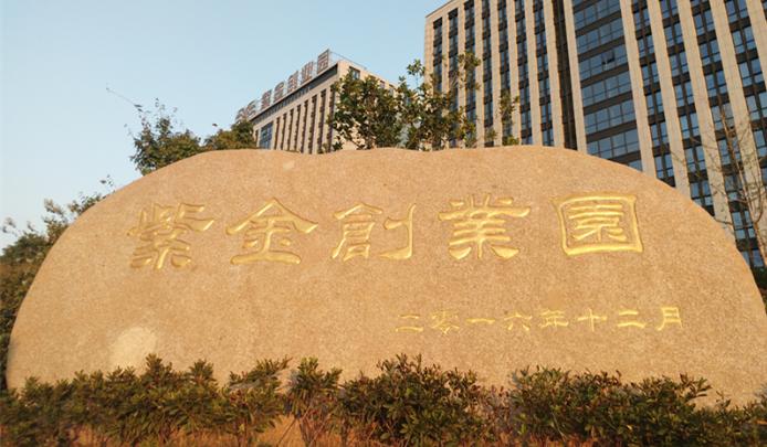 """紫金创业园被认定为""""杭州市科技企业孵化器"""""""